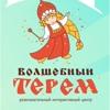 Волшебный терем развлекательный центр Ярославль