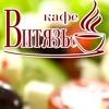 """Кафе """"Витязь"""""""