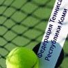 Федерация Тенниса Республики Коми