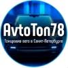 AvtoTon78, Тонировка авто в Санкт-Петербурге