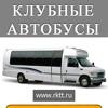 Патибас Шикарус Клубный автобус Москва