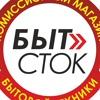 """Комиссионный Магазин """" БытСток"""" Екатеринбург"""