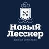 """ЖК """"Новый Лесснер"""": Официальная Группа"""