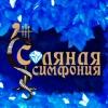 Спелеосанаторий Соляная Симфония