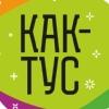 КАКТУС / Аниматоры на выезд г. Троицк