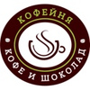 """Кофейня """"Кофе и Шоколад"""""""