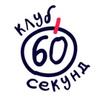 Клуб 60 секунд   Омск