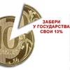Налоговые вычеты и декларации 3НДФЛ Онлайн