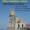 Такси по Крыму из Симферополя,Анапы, Краснодара
