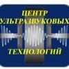 Ультразвуковые аппараты и технологии