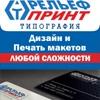 Рельеф-Принт типография Рязань