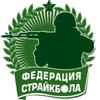 Федерация страйкбола России