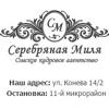 Серебряная Миля в Омске  - Кадровое агентство