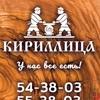 """База """"КИРИЛЛИЦА"""" пило-стройматериалы Череповец"""