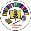 "ГУО ""Средняя школа №66 г.Гомеля"""