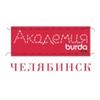 Курсы кройки и шитья | Академия BURDA Челябинск