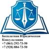 Бесплатная юридическая консультация юриста