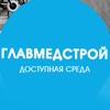 ГлавМедСтрой | Доступная среда в Сыктывкаре