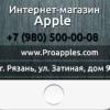 Чехлы iPhone/iPad/iPod. Proapples/Apple/Рязань
