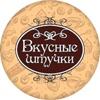 Вкусные штучки| Кафе в Обнинске