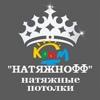 Натяжные потолки Крым|Севастополь|Симферополь
