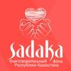 Sadaka | Благотворительный фонд Казахстана