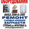 """Магазин газового оборудования Стрельна """"ProGas"""""""