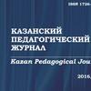 Казанский педагогический журнал