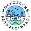 Московский Весенний Велофестиваль   19 мая