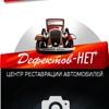 ДЕТЕЙЛИНГ ЦЕНТР ДЕФЕКТОВ-НЕТ В МОСКВЕ