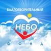"""Благотворительный фонд """"Небо"""" Екатеринбург"""