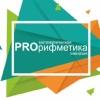 PROрифметика - математическая гимназия