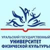 УралГУФК (официальная группа)
