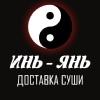 Доставка суши Инь-Янь Прокопьевск