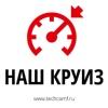 Система круиз-контроля «Наш Круиз»