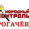 Народный контроль Рогачёва