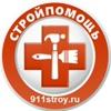 """Строительство и ремонт """"СтройПомощь"""" Иваново и о"""