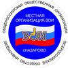 Местная организация ВОИ г.Назарово