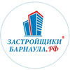 Застройщики Барнаула