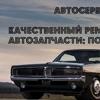 Автолюбители Минска / СТО