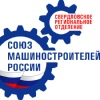 Свердловское РО ООО Союз Машиностроителей России
