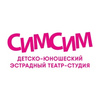 СиМ-СиМ (Театр-студия) Сочи
