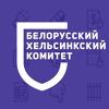 Белорусский Хельсинкский Комитет. Права человека