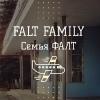 Семья ФАЛТ FALTfamily.ru