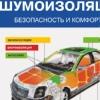 STUFF   Шумоизоляция   Новосибирск