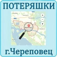 ПОТЕРЯШКИ г.Череповец