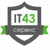 """Компания """"Сервис IT43"""". IT-аутсорсинг в Кирове"""