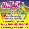 Воздушные шары Фейерверки Великий Новгород
