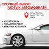 Центр выкупа авто 8(4212)94-05-84