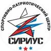"СПОРТИВНО-ПАТРИОТИЧЕСКИЙ ЦЕНТР ""СИРИУС"""